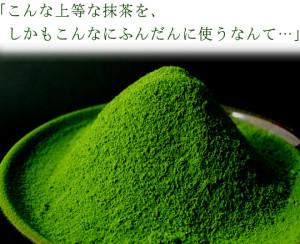 matcha-vert-jade300x244